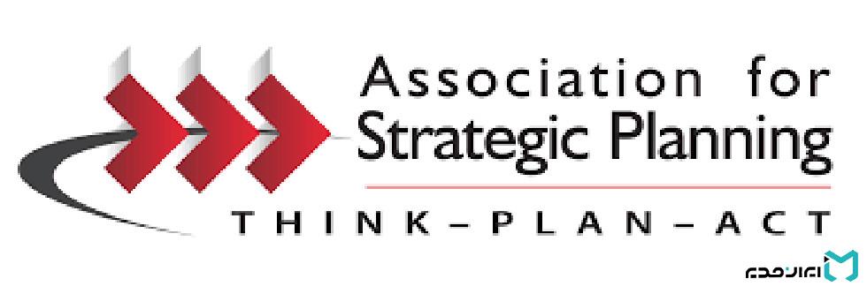 استراتژی چیست و انجمن برنامهریزی استراتژیک