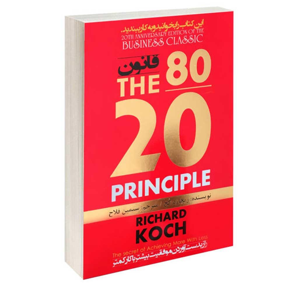 کتاب قانون 80 20