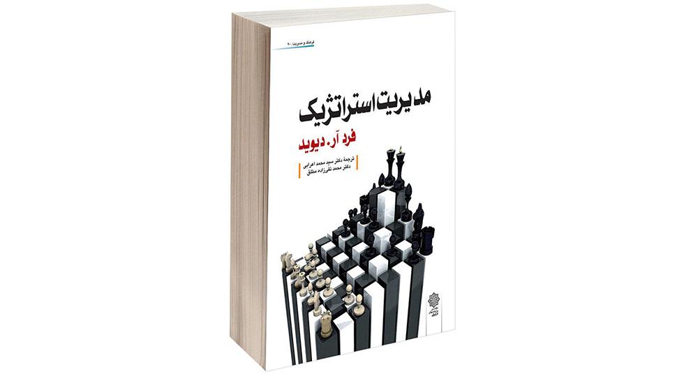 کتاب مدیریت استراتژیک دیوید