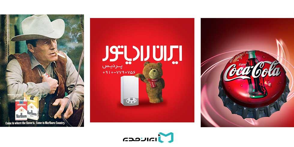 تبلیغات موثر و تصویر برند