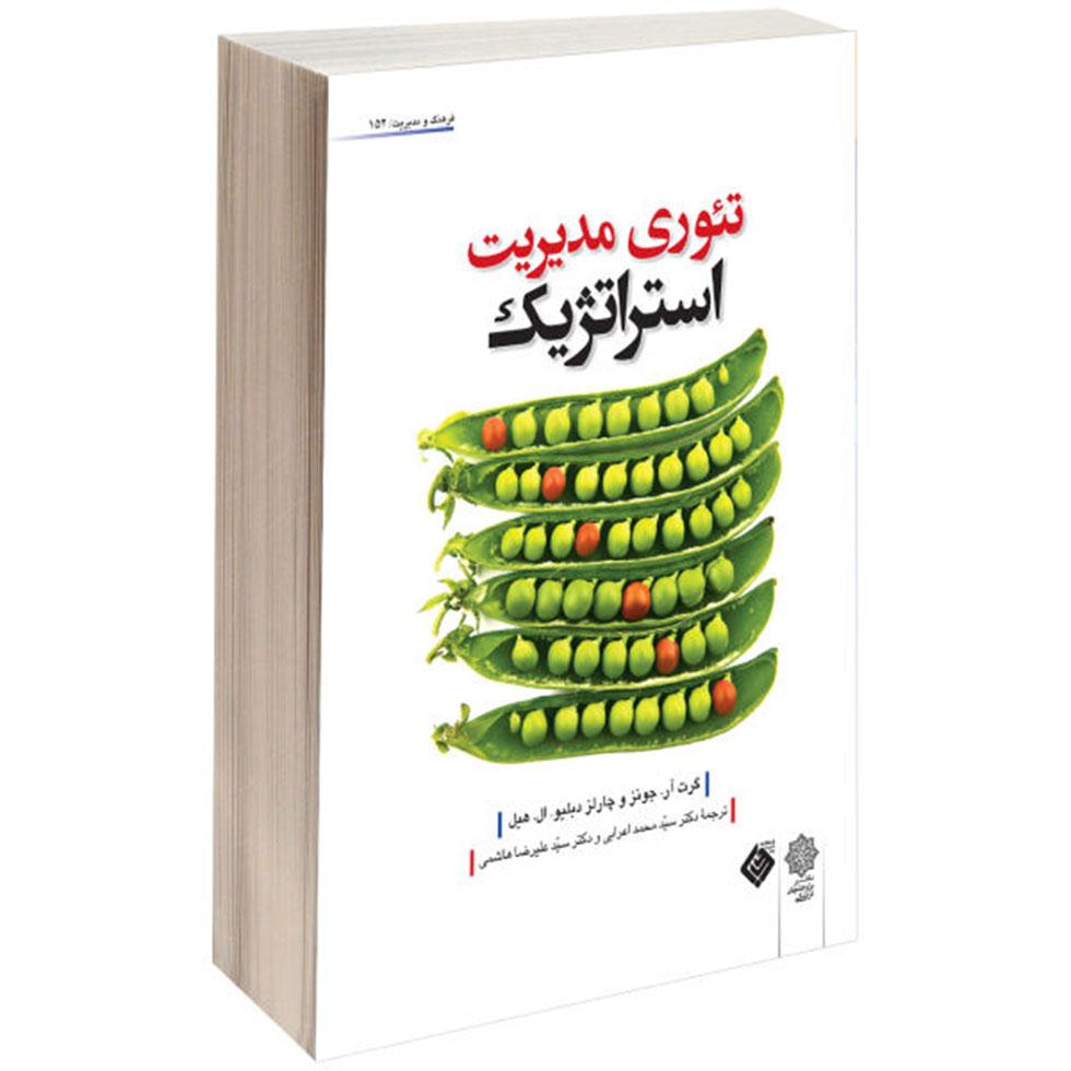 کتاب مدیریت استراتژیک هیل و جونز