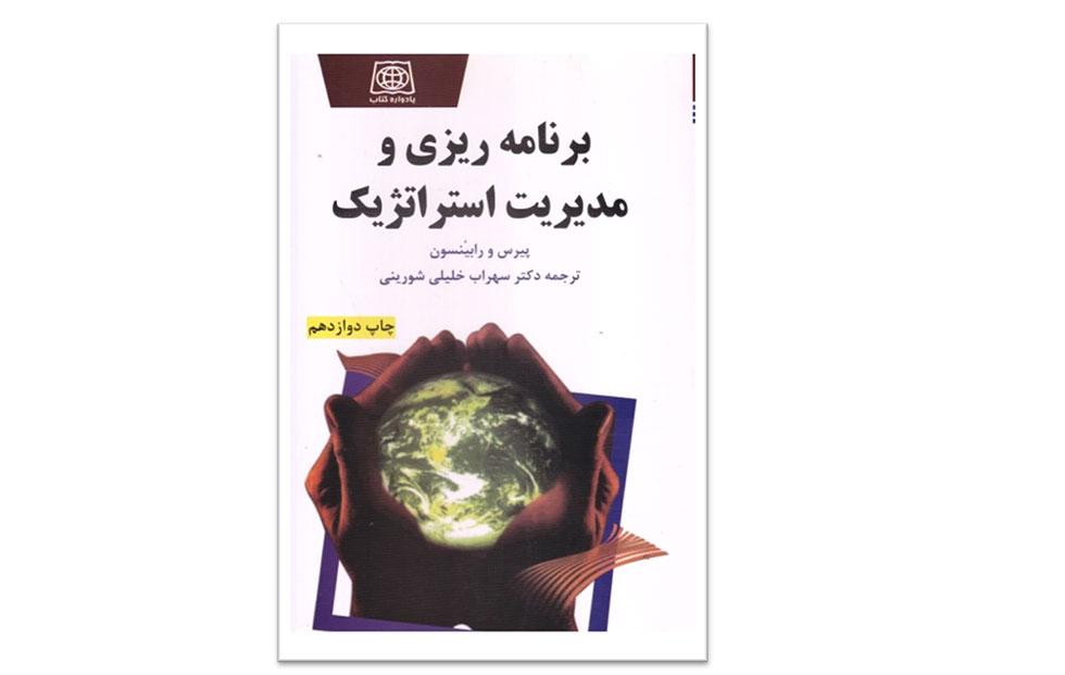 کتاب مدیریت استراتژیک پیرس و رابینسون