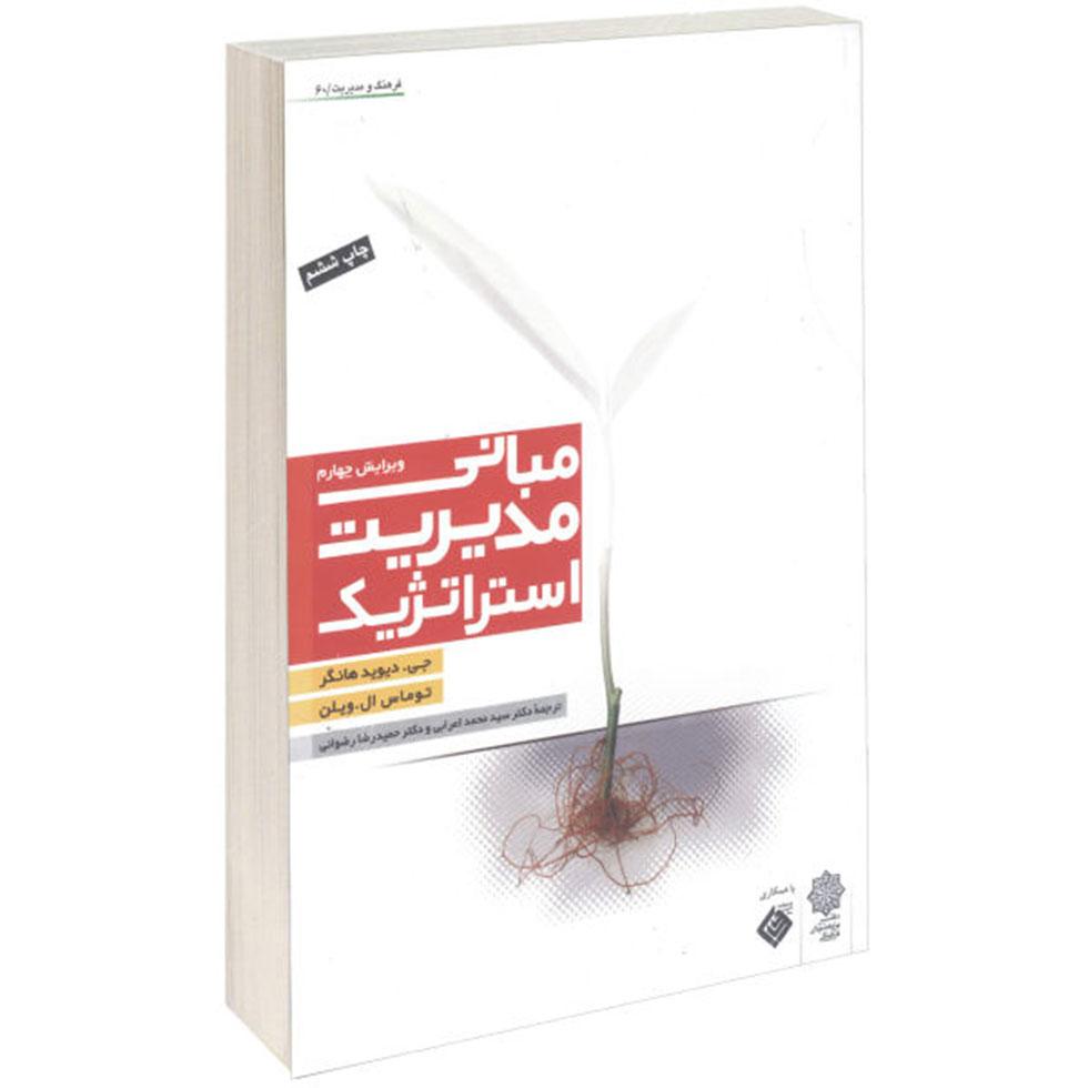 کتاب مدیریت استراتژیک ویلن و هانگر