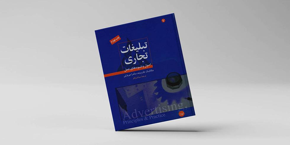 کتاب تبلیغات تجاری