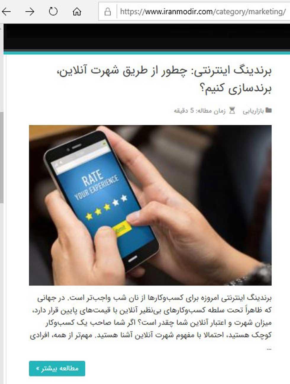 بازاریابی شبکه های اجتماعی و مطالب آموزشی