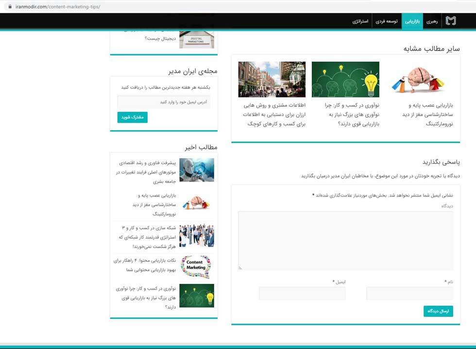 بازاریابی شبکه های اجتماعی و نظرات مخاطبان
