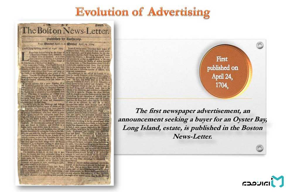 تبلیغات و صنعت چاپ