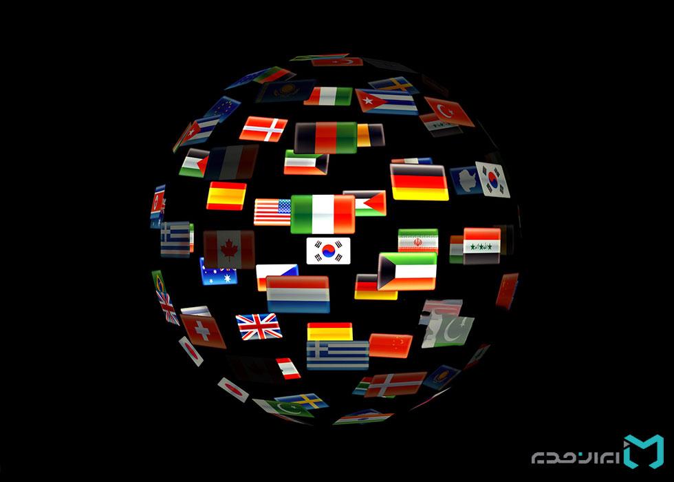 تحقیقات بازاریابی و چالش های بین المللی