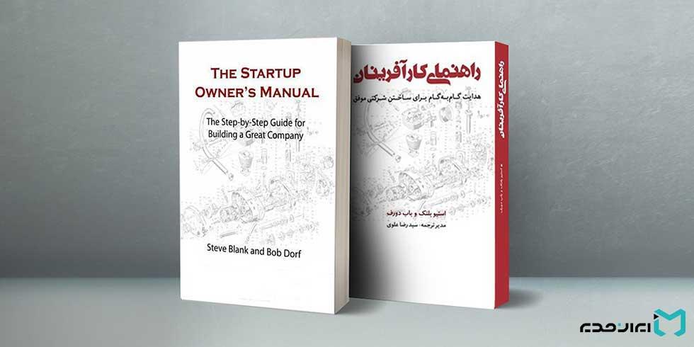 کتاب راهنمای کارآفرینان در زمینه استارت آپ
