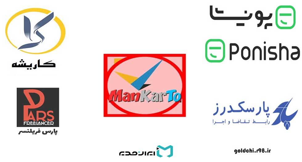 سایت های فریلنسر ایرانی